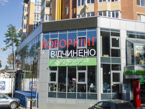 """Приточно вытяжная вентиляция бара-ресторана """"Прянощі"""""""